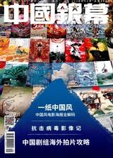 中国银幕2020年4月第4期
