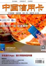 中国信用卡2019年9月第9期