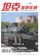 坦克装甲车辆2020年6月第6期