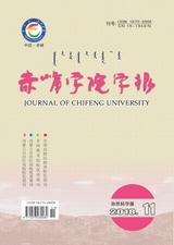 赤峰学院学报·自然科学版