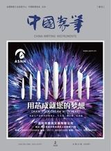中国制笔2020年6月第2期