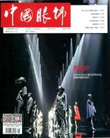 中国服饰2018年8月第8期