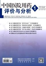 中国医院用药评价与分析2018年1月第1期