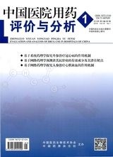 中国医院用药评价与分析2019年1月第1期