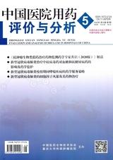 中国医院用药评价与分析2020年5月第5期