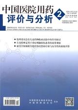 中国医院用药评价与分析2019年2月第2期