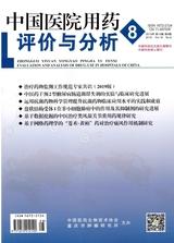 中国医院用药评价与分析2019年8月第8期