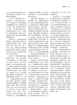 智富时代2018年2月第2期