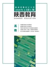 陕西教育·高教2020年5月第5期