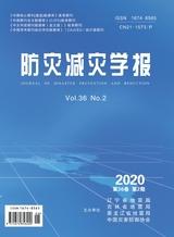 防灾减灾学报2020年6月第2期