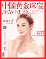 中国黄金珠宝2019年3月第3期