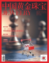 中国黄金珠宝2020年6月第6期