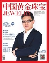 中国黄金珠宝2018年3月第3期