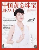 中国黄金珠宝2019年6月第6期