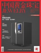中国黄金珠宝2020年9月第9期