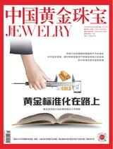 中国黄金珠宝2020年12月第12期