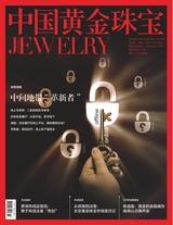 中国黄金珠宝2019年11月第11期