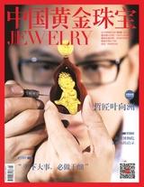 中国黄金珠宝2018年8月第8期