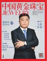 中国黄金珠宝2018年5月第5期