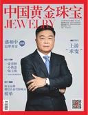 中国黄金珠宝