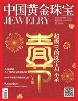 中国黄金珠宝2019年2月第2期