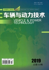 车辆与动力技术2019年3月第1期