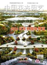 中国花卉园艺2019年4月第8期