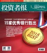 投资者报2018年12月第48期