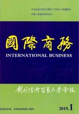国际商务-对外经济贸易大学学报2019年1月第1期