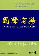 国际商务-对外经济贸易大学学报2019年7月第4期
