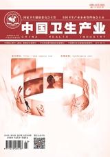 中国卫生产业2019年8月第23期
