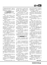知音海外版(下半月)2019年6月第6期