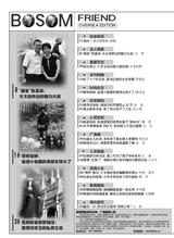 知音海外版(下半月)2019年9月第9期