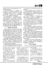 知音海外版(下半月)2019年3月第3期
