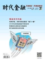 时代金融·上旬刊