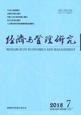 经济与管理研究