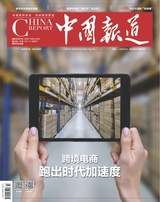 中国报道2020年7月第7期