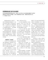 中国报道2020年9月第9期