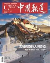 中国报道 2021年5月第5期