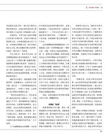 中国报道2019年9月第9期