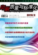 印刷质量与标准化