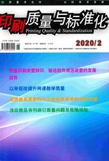 印刷质量与标准化2020年6月第2期