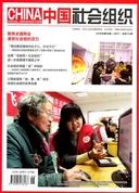 中国社会组织