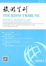 旅游学刊2018年5月第5期