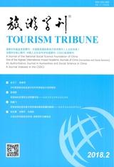 旅游学刊2018年2月第2期