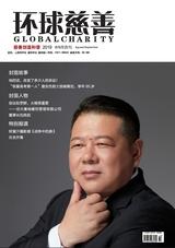 环球慈善2019年9月第9期
