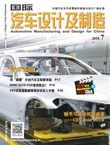 国际汽车设计及制造