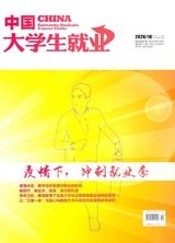 中国大学生就业2020年5月第10期