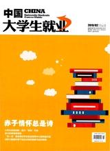 中国大学生就业2019年1月第2期