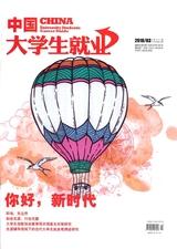 中国大学生就业2018年2月第4期